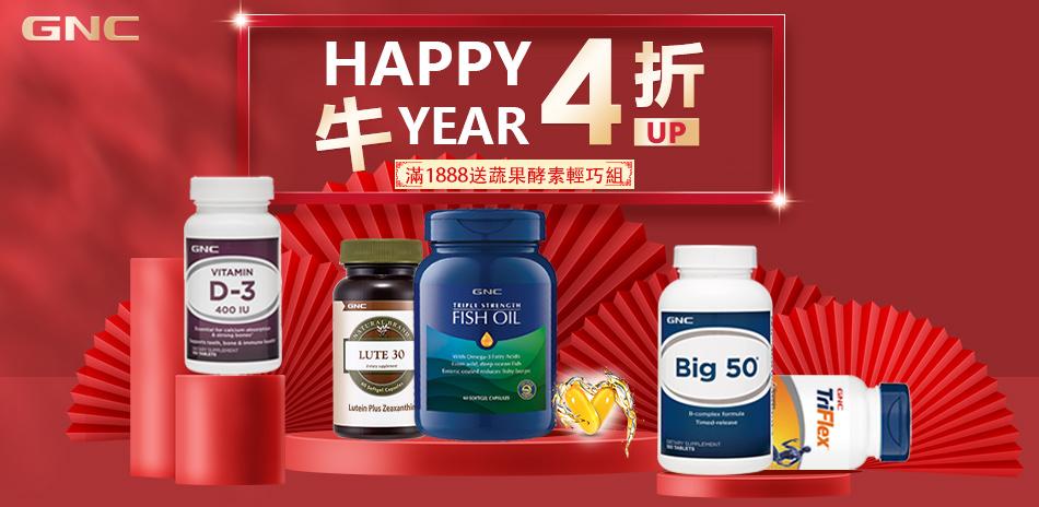 【GNC】happy牛year 限時4折起
