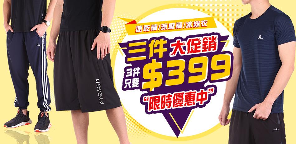 機能速乾褲 冰鋒褲 T恤 任選3件399元