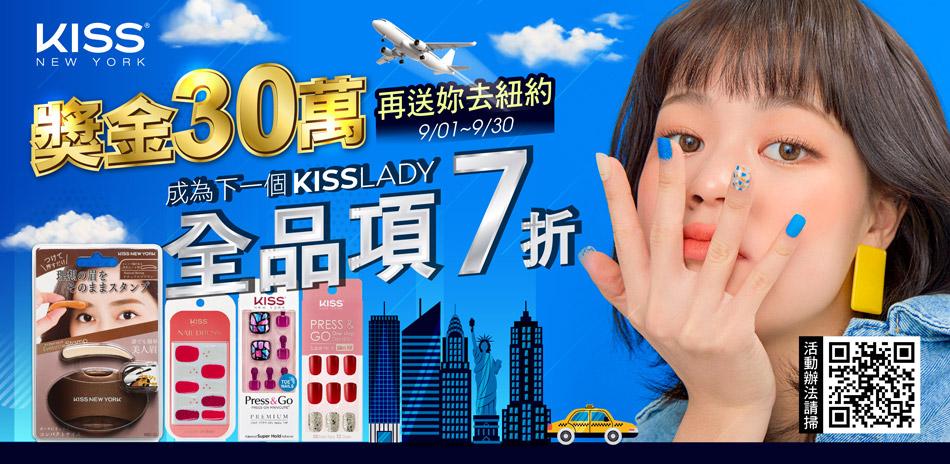 成為下一個Kiss lady 全品項7折