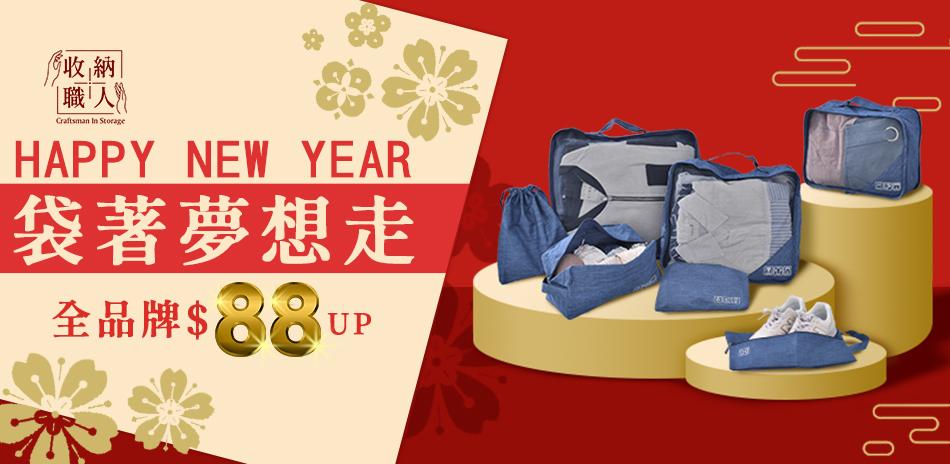 【 收納職人】新年新氣象 全品牌$88up