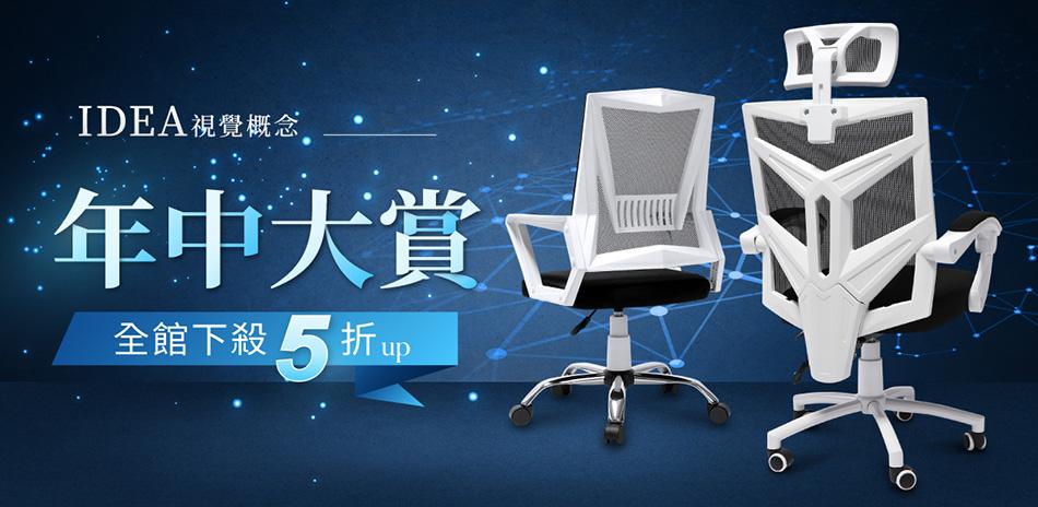 IDEA 熱賣電腦桌椅/椅凳 限時$299起
