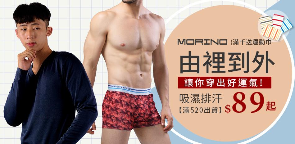 MORINO新年新氣象~穿出好運氣刷毛衣褲89起