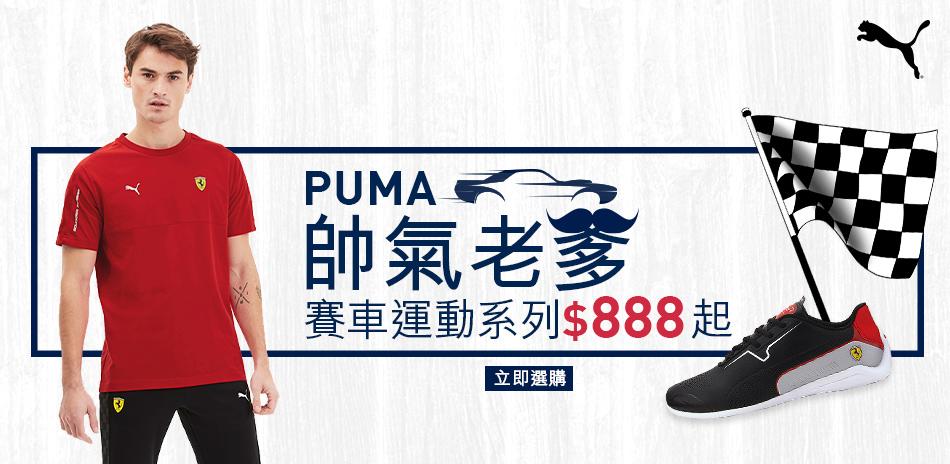 PUMA 帥氣老爸 賽車系列$888起