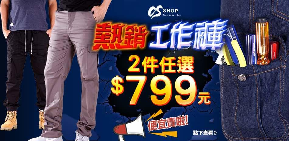 cs衣鋪潮流男裝-機能工作褲-任選2件799元