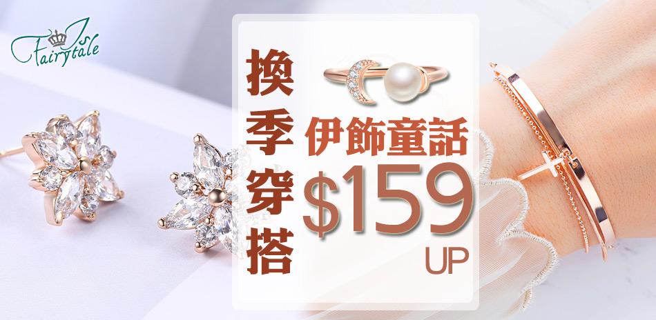 伊飾童話&晶漾新上市全館$159up