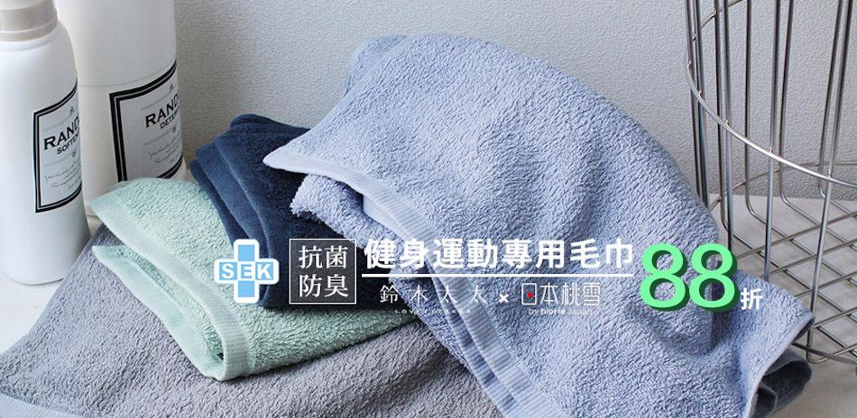 日本桃雪100%純棉毛巾下殺88折!