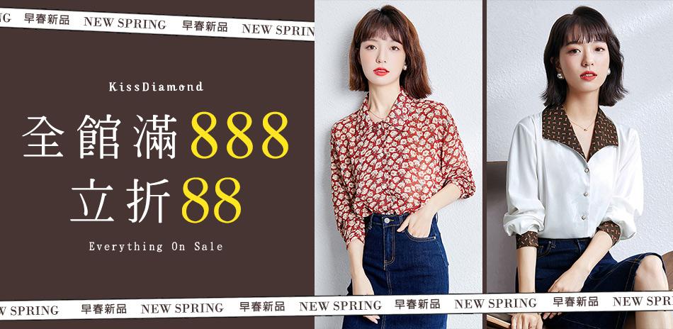 KD新年穿新衣-全館88折起消費滿888再折88