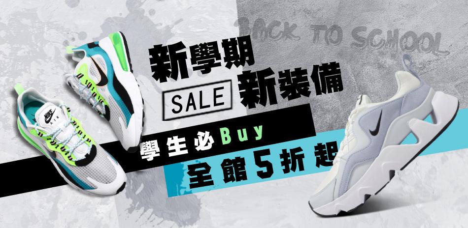 NIKE adidas 新學期新裝備全館5折起