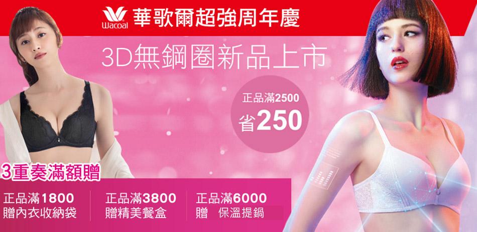 華歌爾集團 超強周年慶新品滿2500現折250