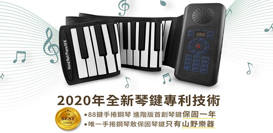 樂器:手捲鋼琴 軟式電子琴 結帳享9折