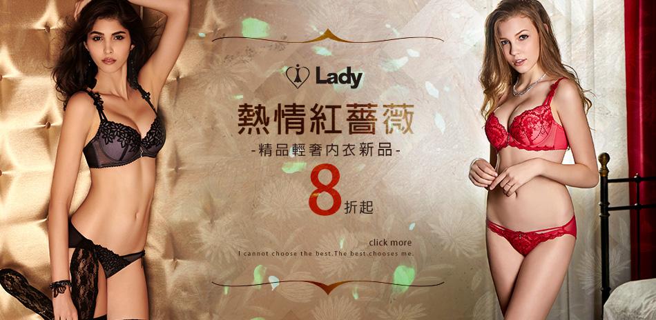 LADY 熱情紅薔薇 精品輕奢內衣新品8折起