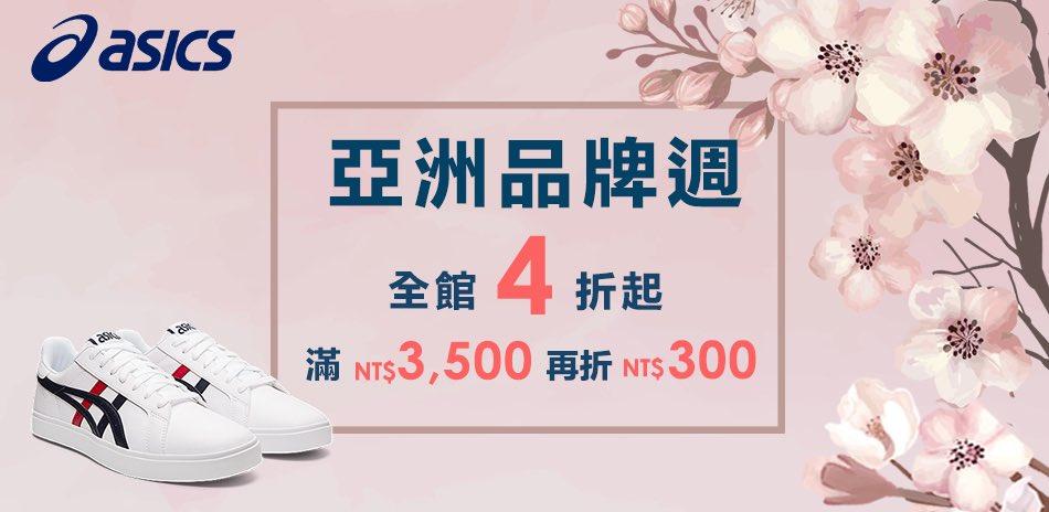 ASICS 亞洲時尚品牌週全館4折起