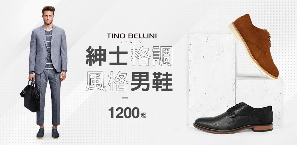 貝里尼紳士格調,風格男鞋1200起 結帳再84折