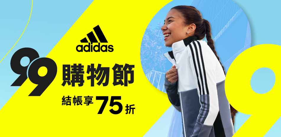 adidas 99購物節 結帳即享75折