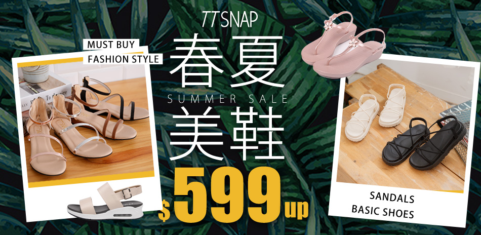TTSNAP春夏美鞋599起!獨家加碼滿千再折百