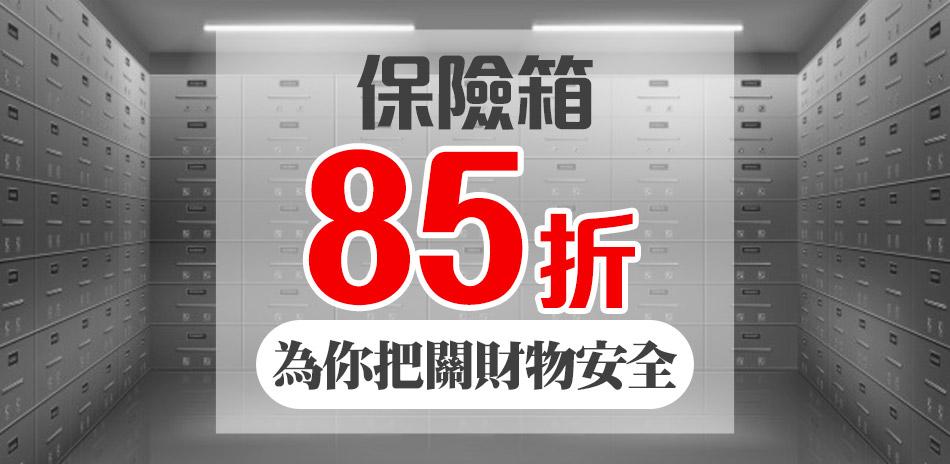 【保險箱 精選商品】歡慶週年!限時下殺85折