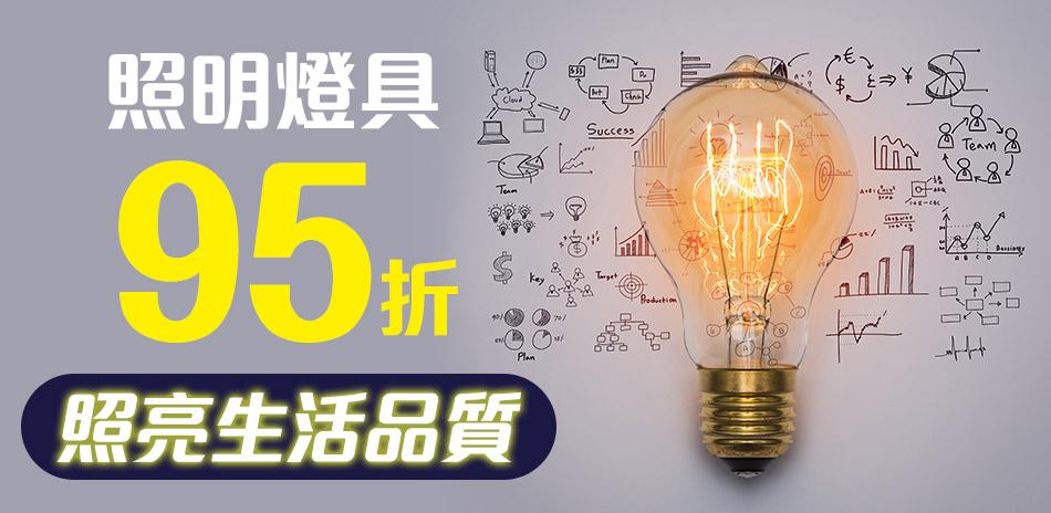 【照明設備 精選商品】歡慶週年!限時下殺95折