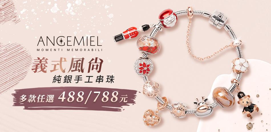 Angemiel 安婕米 串珠均價488/788