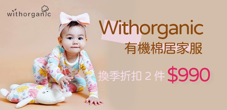 韓國有機棉Withorganic 任選2件990