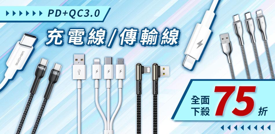 PC+QC3.0 充電線/傳輸線★下殺75折