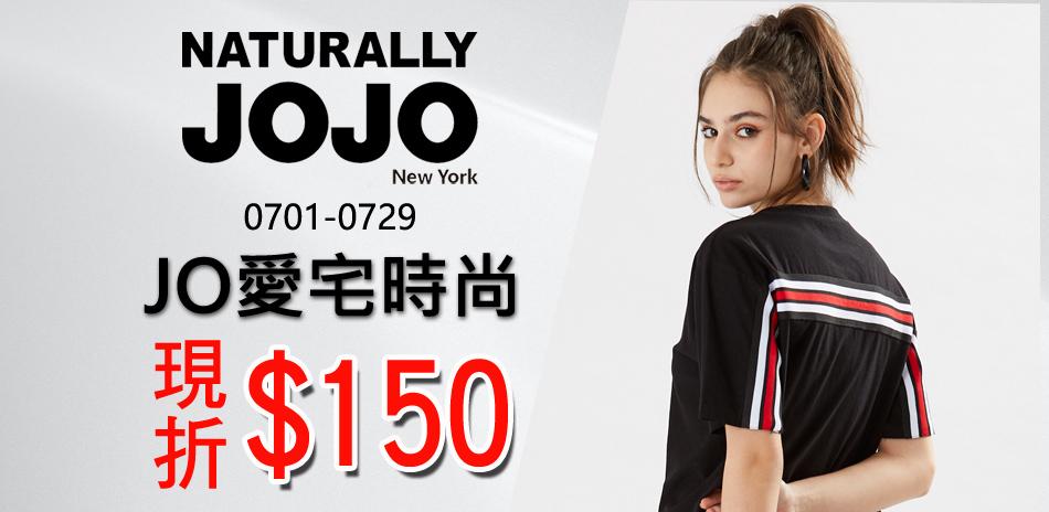 【JOJO】JO愛宅時尚↘現折$150