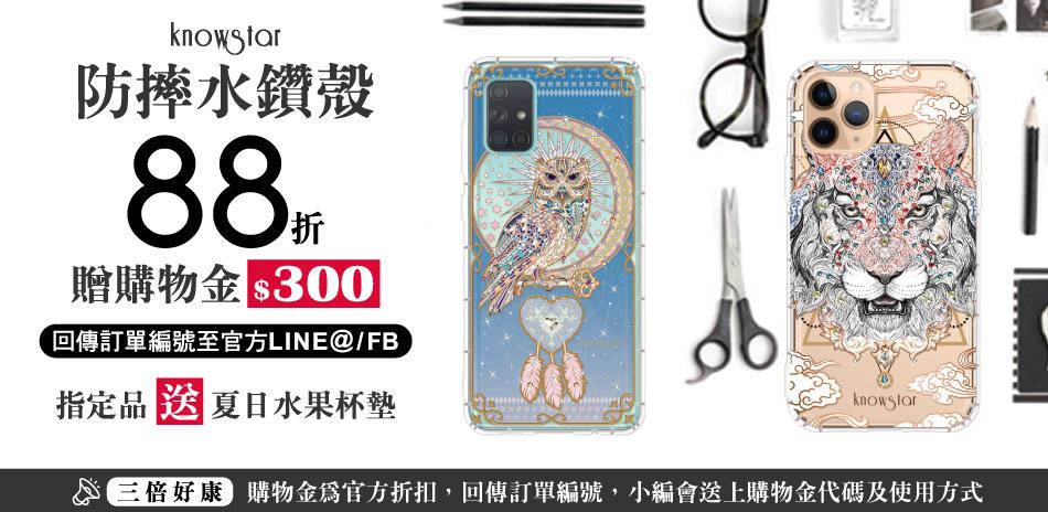 KS 88折 送杯墊(售價已折)