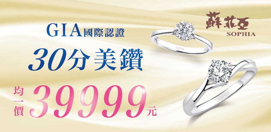 蘇菲亞GIA30分美鑽均價39999