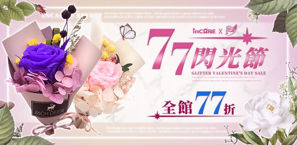 Incare 77閃光節 日用好物全館77折!