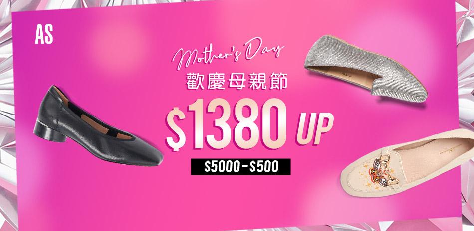 AS集團-歡慶母親節特惠1380起滿額折500