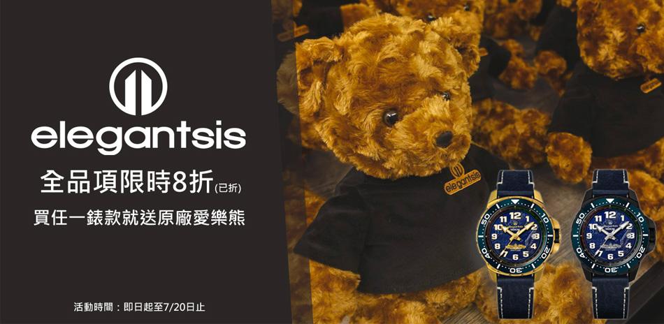 elegantsis 8折(售價已折/領券再折)