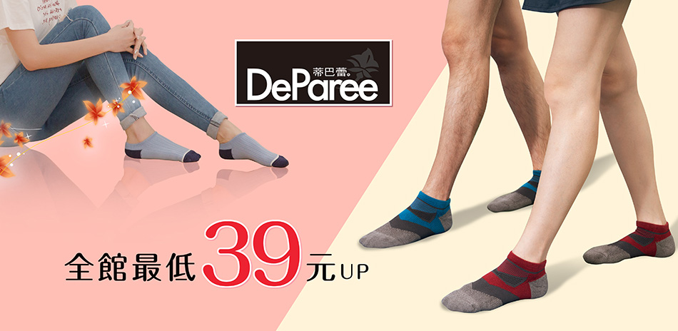 蒂巴蕾秋祭購物節超人氣襪款全館最低$39起