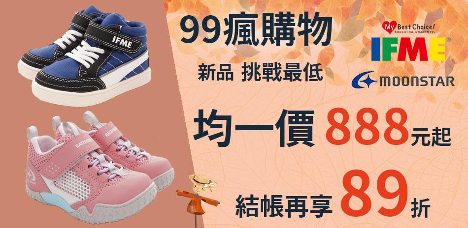 [結帳再享89折]★挑戰最低機能童鞋888元起