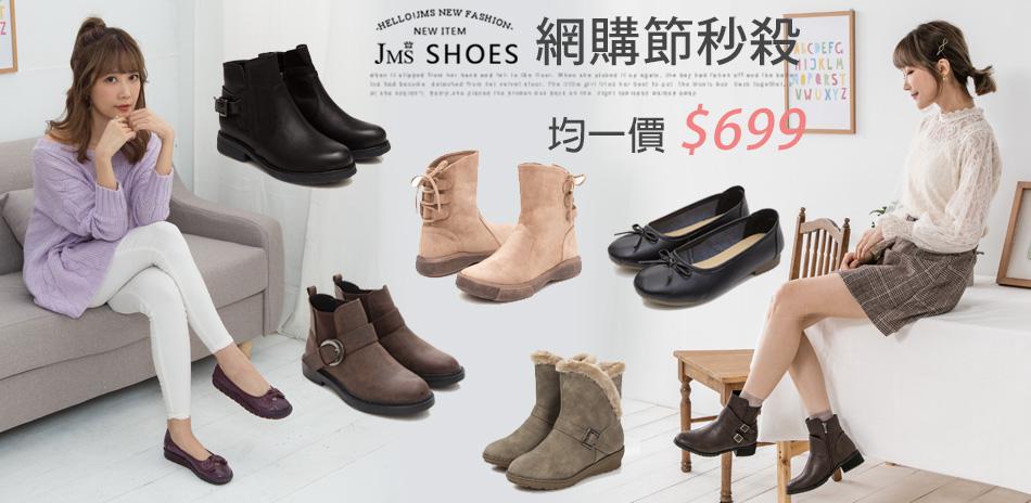 JMS雙11強檔!秋冬鞋靴均一價699