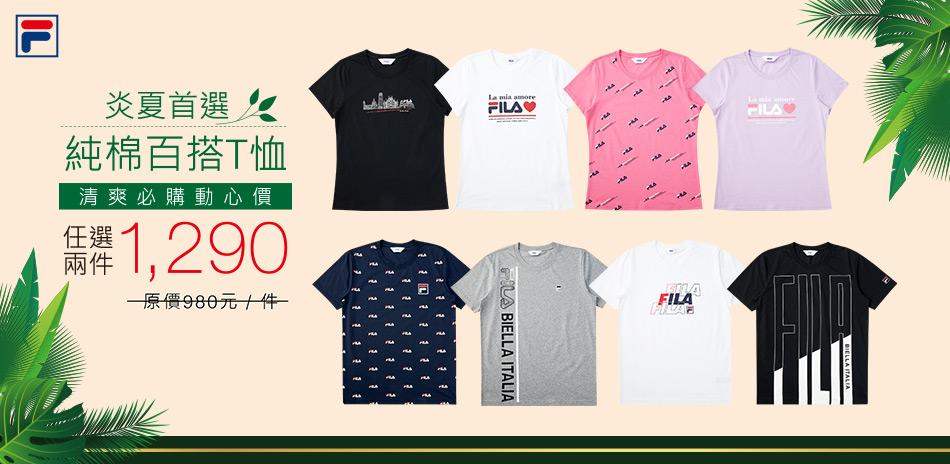 FILA夏日精選運動服飾 任2件1290