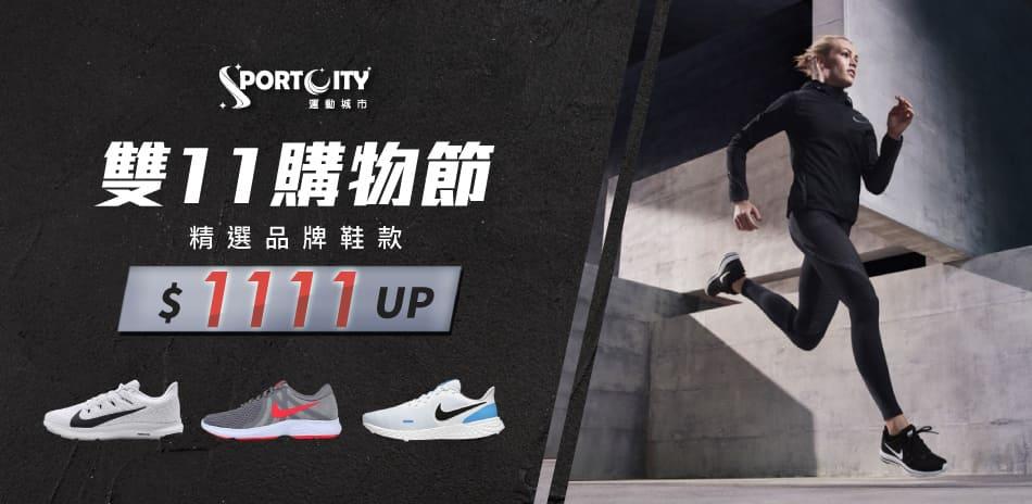 NIKE 聯合品牌雙11購物節精選鞋款1111起