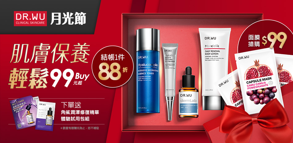 DR.WU 肌膚保養輕鬆BUY 99元起