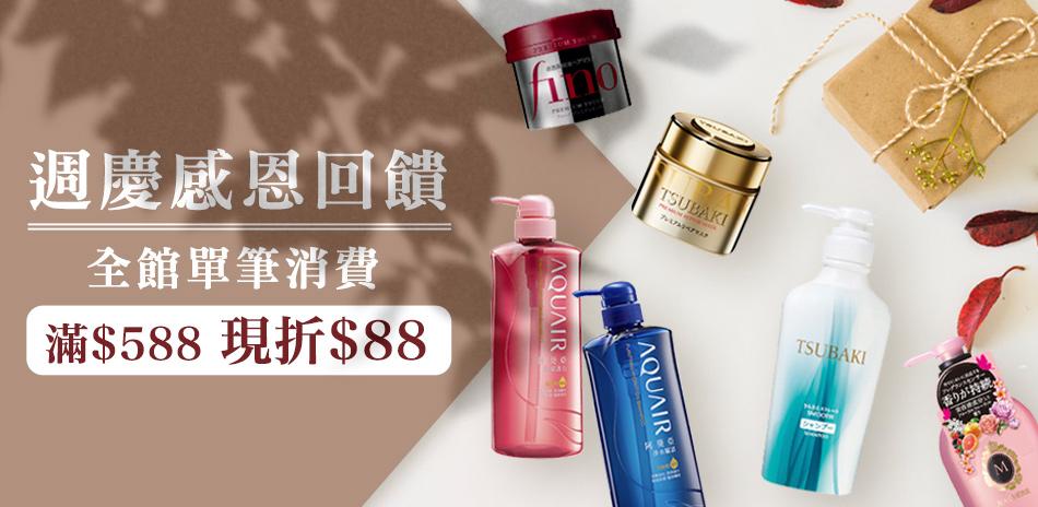 思波綺/阿葵亞/瑪宣妮/FINO滿588折$88