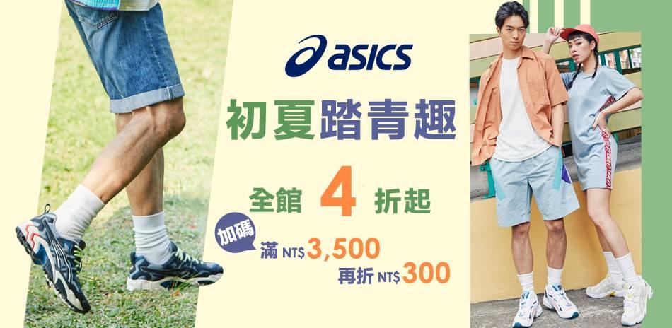 ASICS初夏踏青趣499UP 新品最低8折