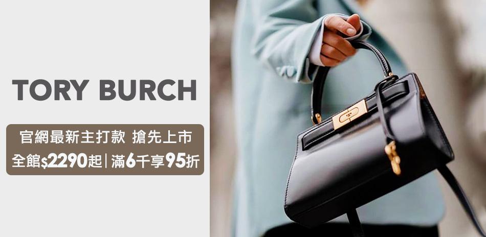 TORY BURCH 春夏新品49折起
