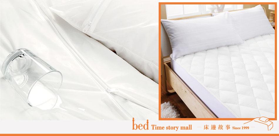 Bedtime story初夏特惠,保潔墊6折