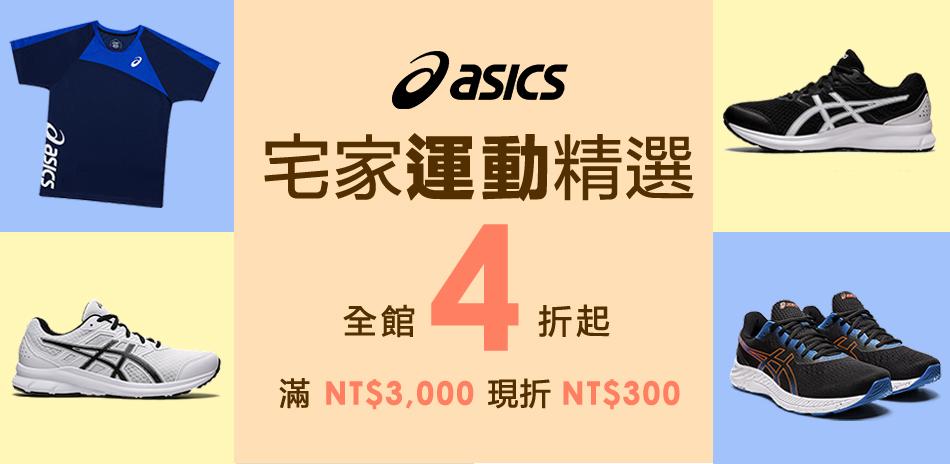 ASICS 全館4折起滿3000再折300