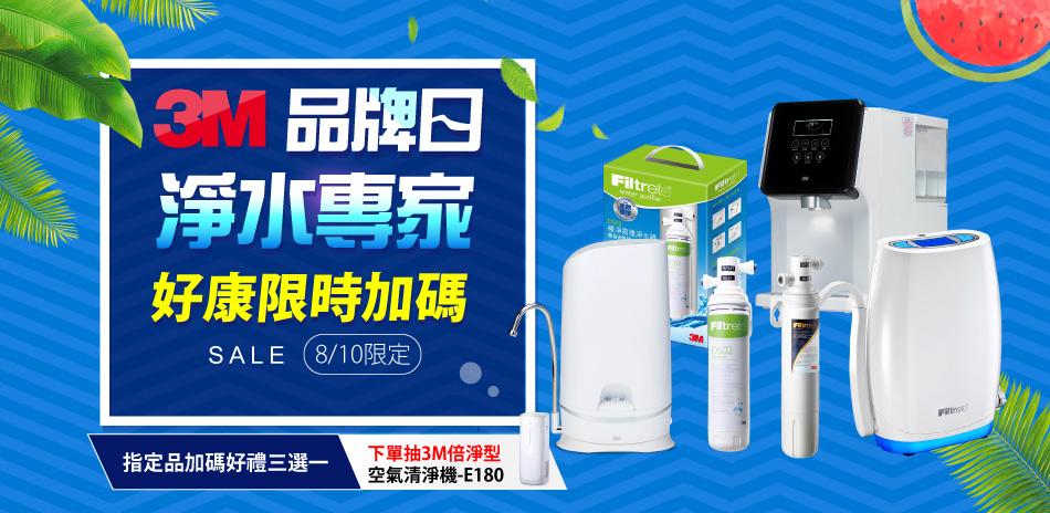 【3M 品牌】淨水器快速到貨下殺↘指定品送超贈點