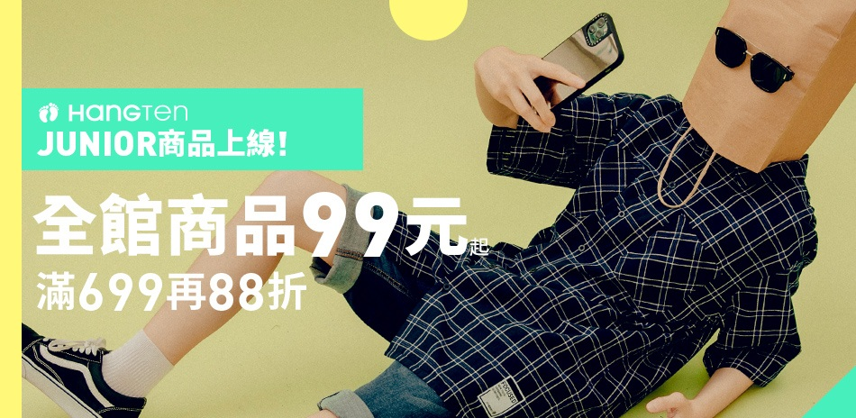 Hang Ten暑假狂歡 精選青少童裝款式99起