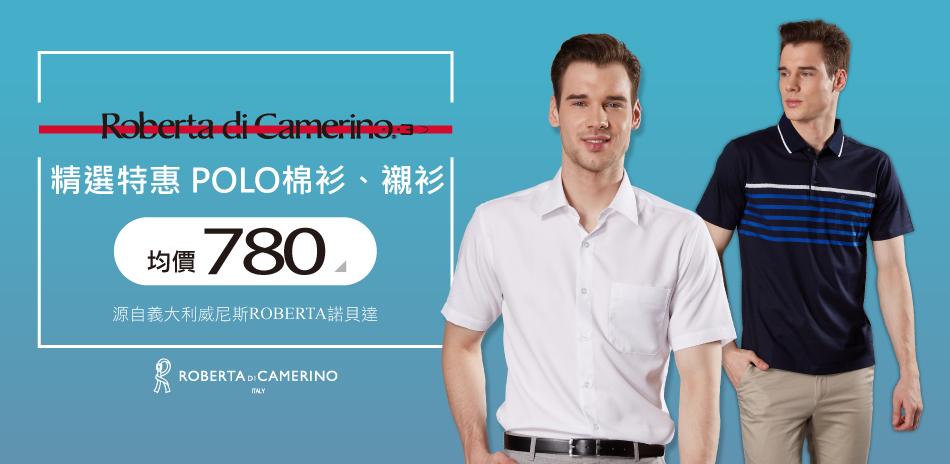 ROBERTA諾貝達 精選POLO襯衫均價780