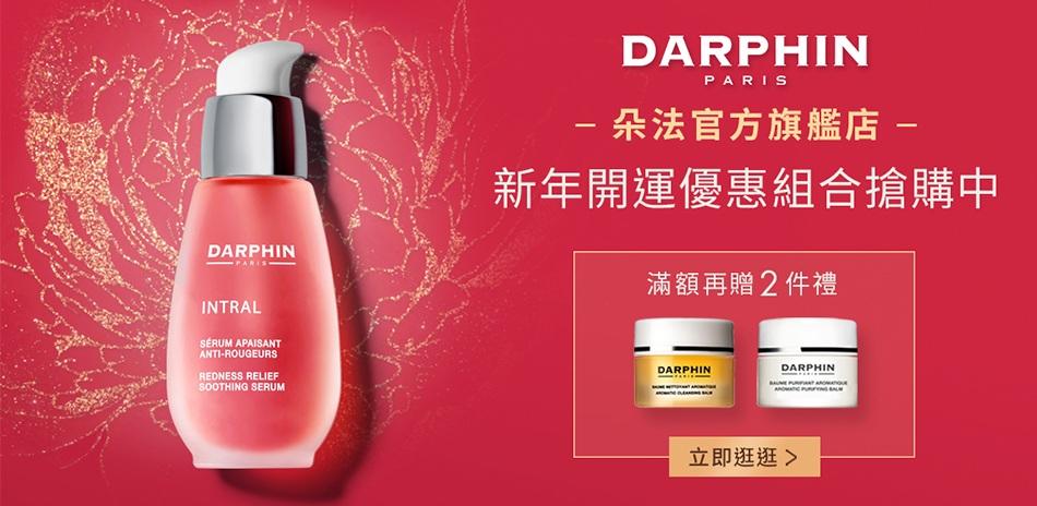 Darphin朵法官方旗艦店★滿2500折250
