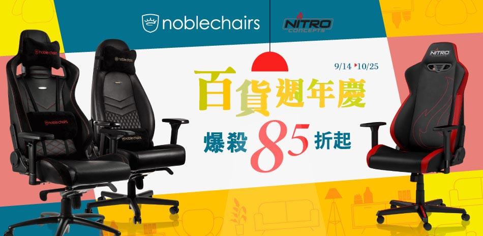 noblechairs電競賽車椅 爆殺85折起