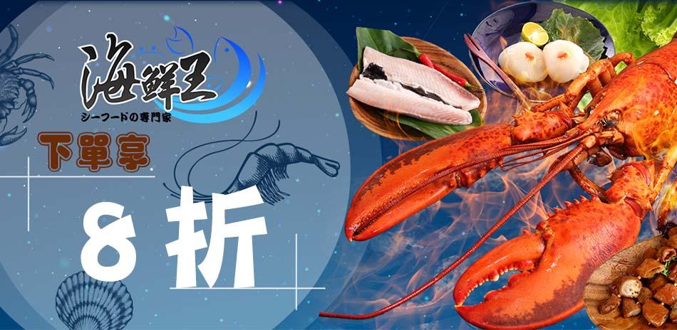 海鮮王 中秋烤肉 海陸通吃超便宜!