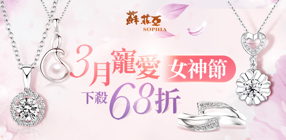 蘇菲亞3月寵愛女神節指定商品下殺68折