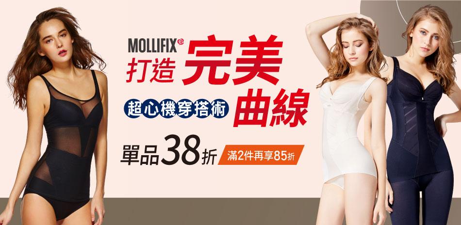 Mollifix打造完美曲線38折2件再享85折