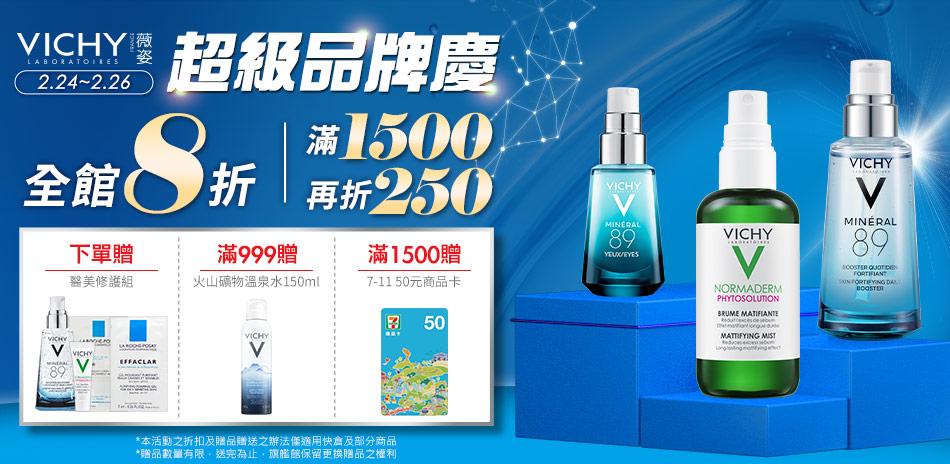 薇姿★超級品牌日 全館8折,滿1500再折250